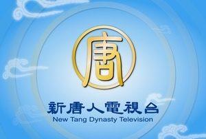 新唐人RCN有線電視網全天候開播