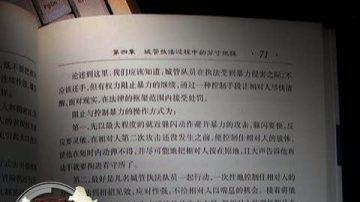 【中國禁聞】城管執法手冊曝光 網民驚呼恐怖