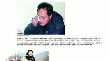 【中國禁聞】當局高調追悼馮翔 輿論追究死因