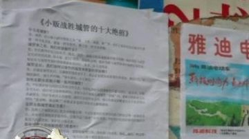 【中國禁聞】廣州驚現戰勝城管十大絕招告示
