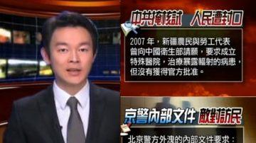 新唐人推出新欄目『中國禁聞』第三期