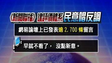【中國禁聞】新聞聯播遭炮轟 央視受監督壓力