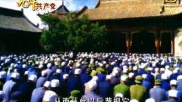 【九评共产党】之六:评中国共产党破坏民族文化