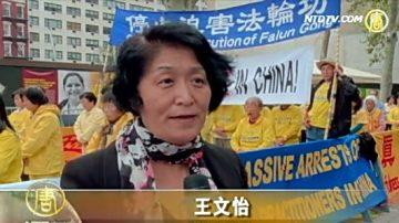 法轮功联大抗议  吁韩国勿遣返学员