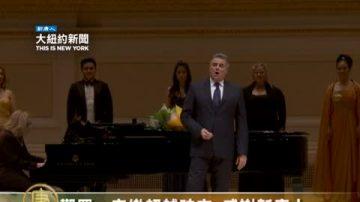 观众:音乐超越时空  感谢新唐人