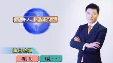 【栏目介绍】新唐人新闻周刊