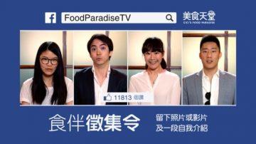 【栏目介绍】Food Paradise – Foodies