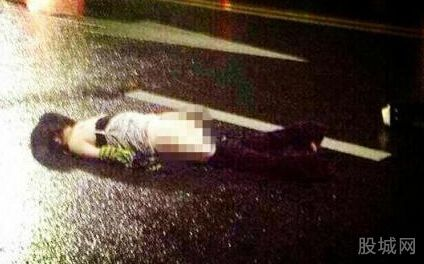 女子被撞死时双手被绑下身赤裸 交警发奇葩公告