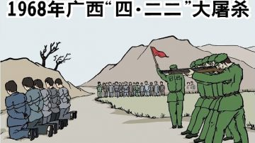 【九评之三】评中国共产党的暴政