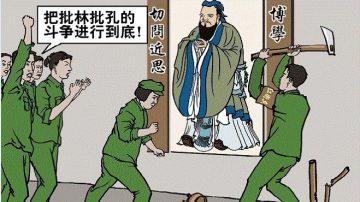 【九评之六】评中国共产党破坏民族文化