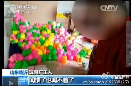 """山东临沂""""毒玩具""""塑化剂超标368倍"""