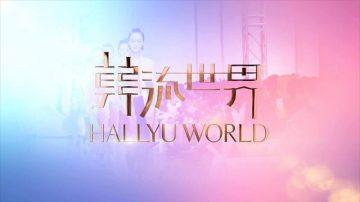 韩流世界 8月中旬起 美东晚9点首播