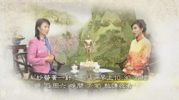 【栏目预告】《妙医黄一针》8/13首播