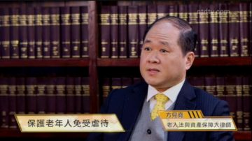 【最佳方案】(28)老人法与老年人财产及生活规划