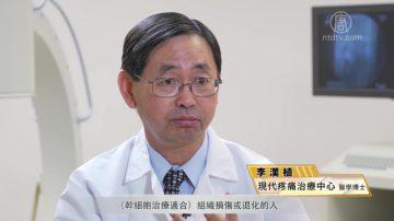 【最佳方案】(32)神奇的干细胞根治痛症疗法(2)