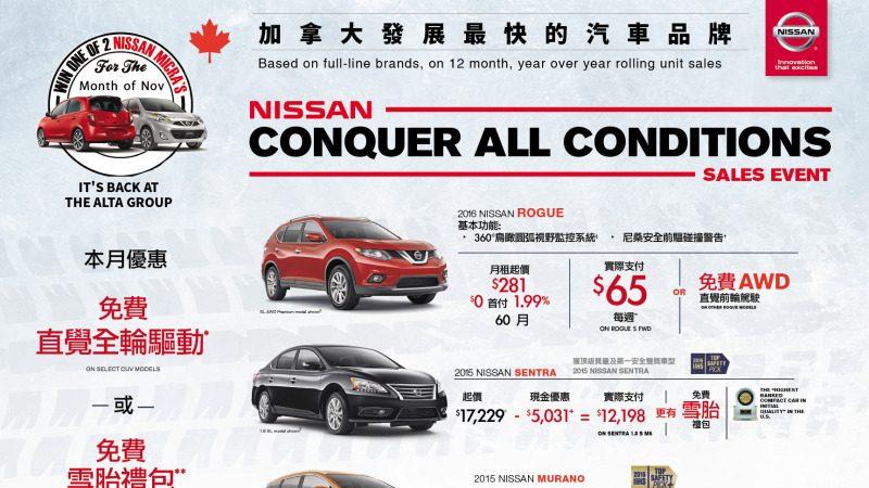 加拿大发展最快的汽车品牌  多伦多Nissan最夯车型本月特惠