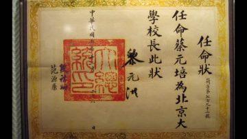 萬花筒:中國現代教育奠基人蔡元培