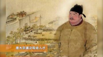萬花筒:李世民的用人之道