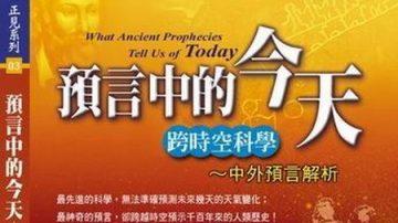 中國文字蘊藏天機  能預知人的命運