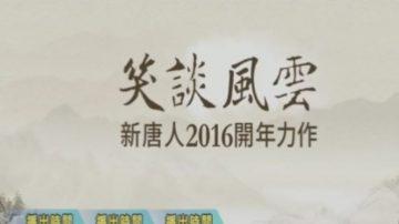 【预告】新唐人2016开年新作【笑谈风云】正式开播
