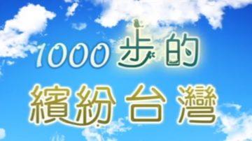 【栏目介绍】1000步的缤纷台湾