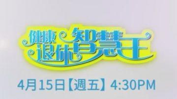 【预告】健康退休智慧王 4月15日首播
