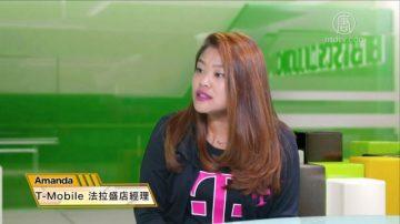 【最佳方案】(44)你了解T-Mobile的优惠服务吗?
