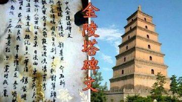 劉伯溫《金陵塔碑文》預言中共政權壽命