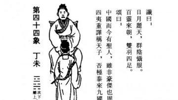 【預言】「救世聖人」解密:屬相和姓氏