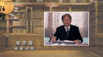 【百姓话坛】维权律师郑恩宠