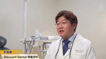 【最佳方案】(46)激光牙龈手术和植牙的重要性