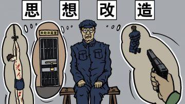 【九评之二】评中国共产党是怎样起家的(第二部分)【九评之三】评中国共产党的暴政(第一部分)