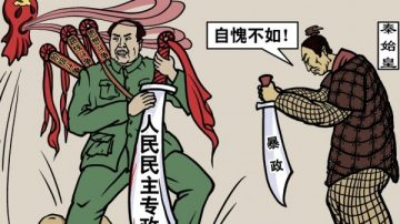 【九评之三】评中国共产党的暴政(第二部分)【九评之四】评共产党是反宇宙的力量(第一部分)