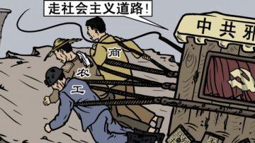 【九评之八】评中国共产党的邪教本质 【九评之九 】评中国共产党的流氓本性(第一部分)