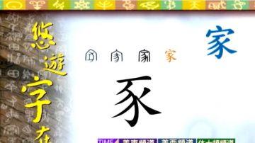 【栏目介绍】悠游字在(2)