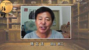 【百姓话坛】一人一票 改变中国(下)