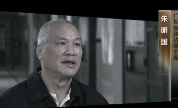 """反腐片再现三""""虎""""认罪  中共权力运作内幕曝光"""