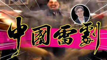 「中國雷劇」雷翻老外? 沒有最雷 只有更雷(視頻)