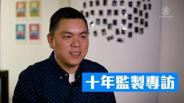 十年監製專訪:無懼的創作、台灣版十年明年上映!