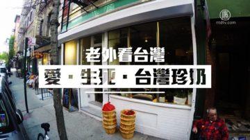 來紐約!老外邀你喝一杯歷經生死、充滿愛的台灣茶