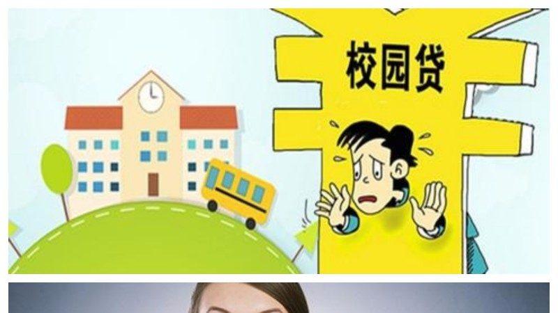 """陕西女大学生裸贷1.25万元买手机  8个月""""滚""""成23万"""