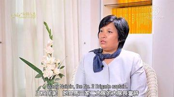 【细语人生】从中共男牢房里逃出来的女子(1)