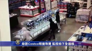 大膽劫匪Costco明搶珠寶 監控拍下全過程