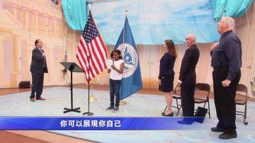 灣區11兒童入籍美國 小公民憧憬未來