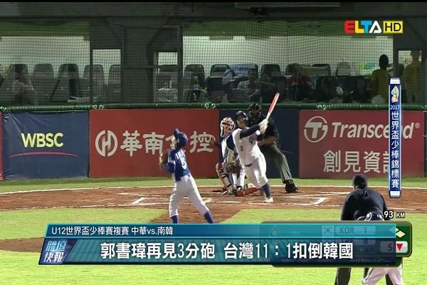 世界杯少棒赛 郭书玮再见3分炮 台湾扣倒韩国 (精彩回放)
