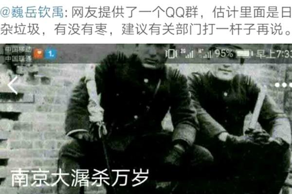 """大陆""""汉奸""""复活?""""南京大潳杀万岁""""QQ群激民愤"""
