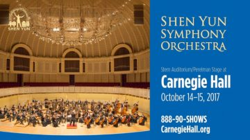 【预告】神韵交响乐团 10月14-15日 莅临Carnegie Hall
