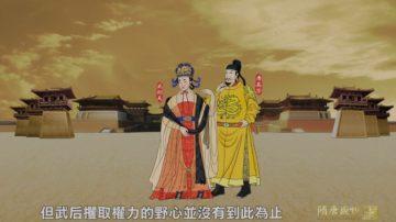 【预告】《笑谈风云》之《隋唐盛世》 第三十三 集武后称制