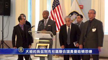 大紐約烏茲別克社區聯合譴責曼哈頓恐嫌