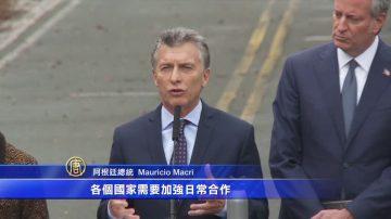 阿根廷總統訪紐約 悼念恐襲受害人